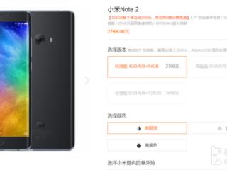 小米Note 2大优惠 128GB仅需2999元