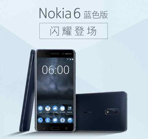 诺基亚6蓝色版上市
