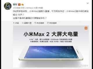 小米Max 2超强电量 插卡待机能抗30天
