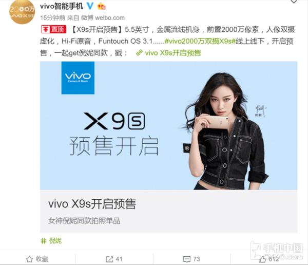 vivo X9s预售开启