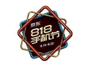 京东818手机节来袭 手机秒杀低至8.18元