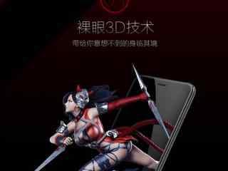 可以用裸眼3D玩《王者荣耀》的手机出现了