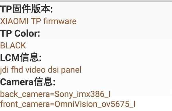 小米MIX 2采用JDI屏幕