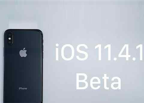 iOS11.4.1不好用 iOS11.4.1怎么降级?苹果iOS11.4.1降级教程