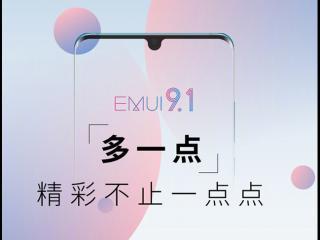4月11號EMUI 9.1全面推送!預計支持32款機型