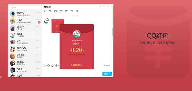 pc版QQ 8.8正式发布 电脑也能抢红包了!