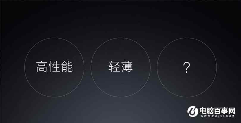 小米笔记本Air 4G版发布会全程记录图文回顾