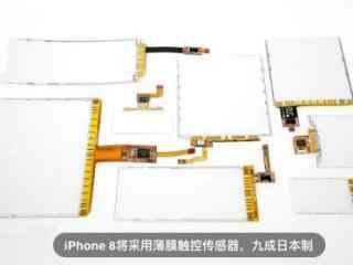 iPhone 8将采用薄