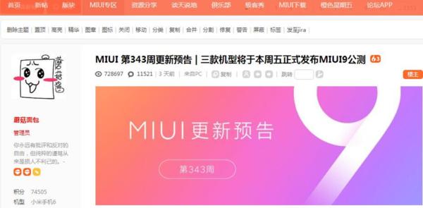 成批用户可直接升级MIUI9 快来看看有没有你