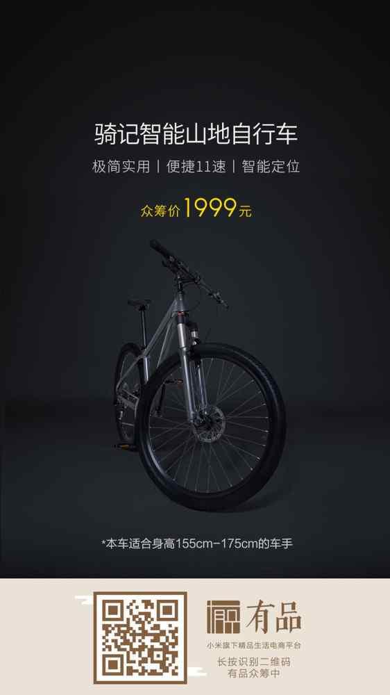 小米自信车来了:智能山地自行车1999元
