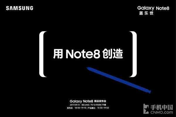 三星Note8发布会邀请函