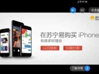 苏宁教你如何抢iPhone 8