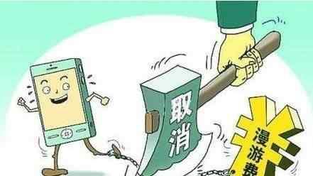 手机漫游费虽取消,但三大运营商的套路还是不得不防