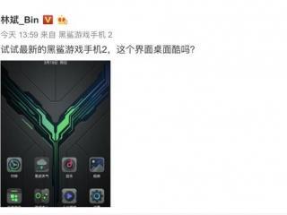黑鲨游戏手机2长什么样子 小米副总裁曝光黑鲨2桌面