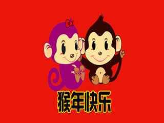 猴年(nian)賀(he)歲春(chun)節壁紙 節日喜(xi)慶電腦(nao)桌面 2016年(nian)猴年(nian)祝福(fu)