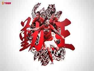 广州恒大足球高清壁纸 广州恒大世俱杯 足球运动员图片