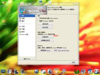 美化软件汉化包 绿色版本安装包 壁纸自动切换