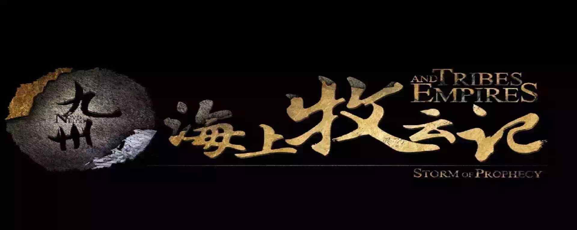 九州海上牧云记_九州海上牧云记预告_九州海上牧云记黄轩_九州海上牧云记影视壁纸