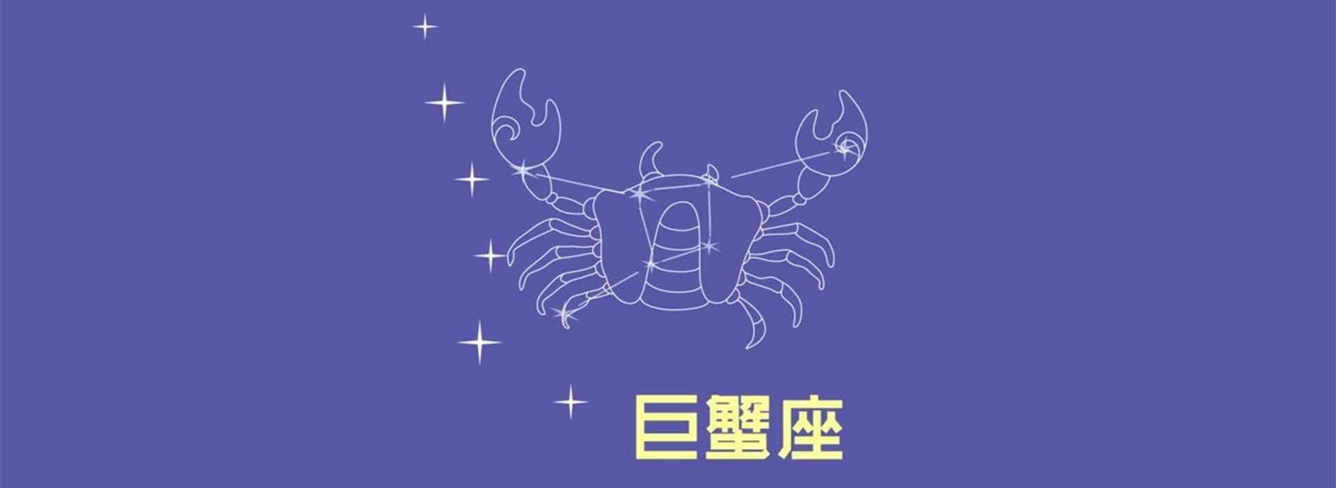 巨蟹座_十二星座巨蟹座_巨蟹座女生、男生_巨蟹座星座壁纸