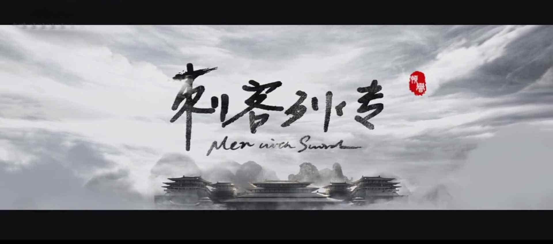 刺客列传_刺客列传电视剧_刺客列传影视壁纸