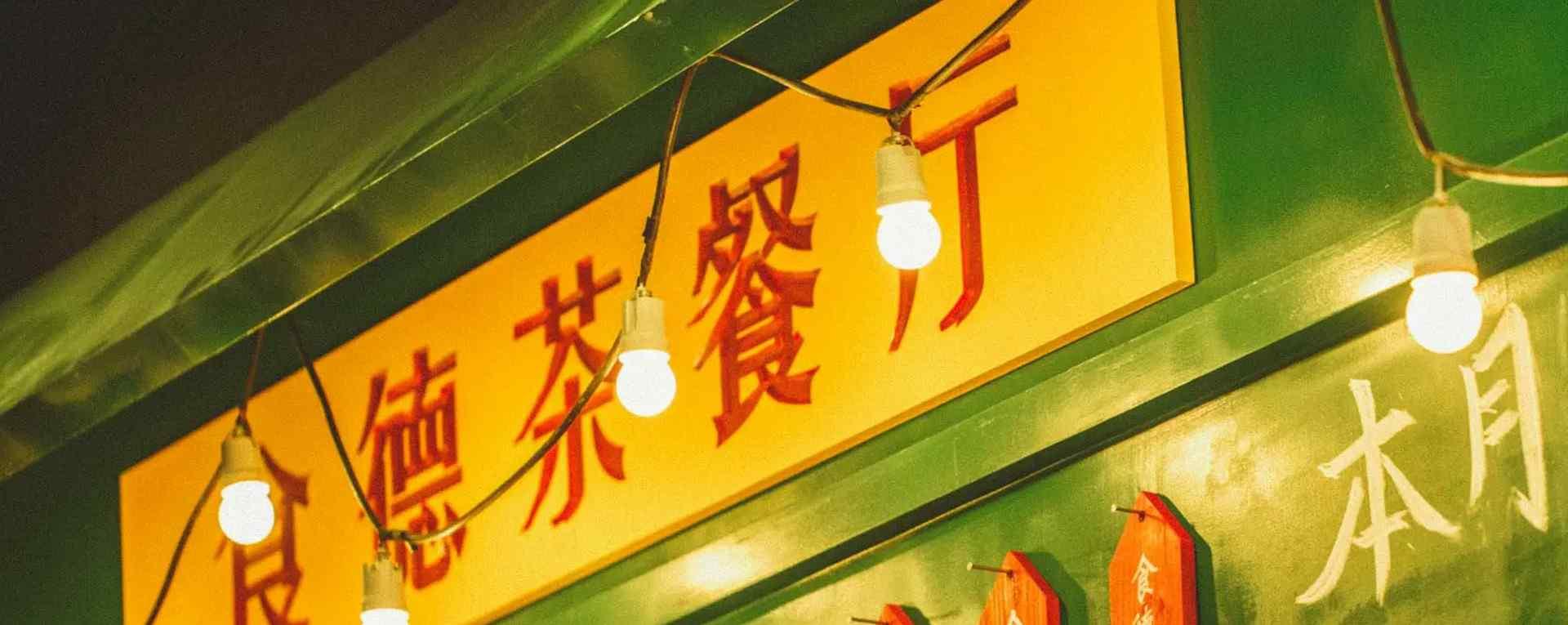 香港茶餐厅_香港特色小吃_香港甜品_香港美食壁纸