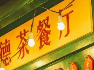 香(xiang)港(gang)茶餐(can)廳(ting)_香(xiang)港(gang)特色小吃_香(xiang)港(gang)甜品(pin)_香(xiang)港(gang)美食(shi)壁紙