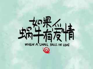 如果蜗牛有爱情_如果蜗牛有爱情电视剧_王凯_王子文_徐悦_于恒_如果蜗牛有爱情影视壁纸