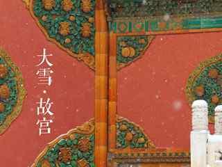 故宫雪景_北京故宫_故宫雪景桌面壁纸_故宫雪景手机壁纸_故宫风景壁纸