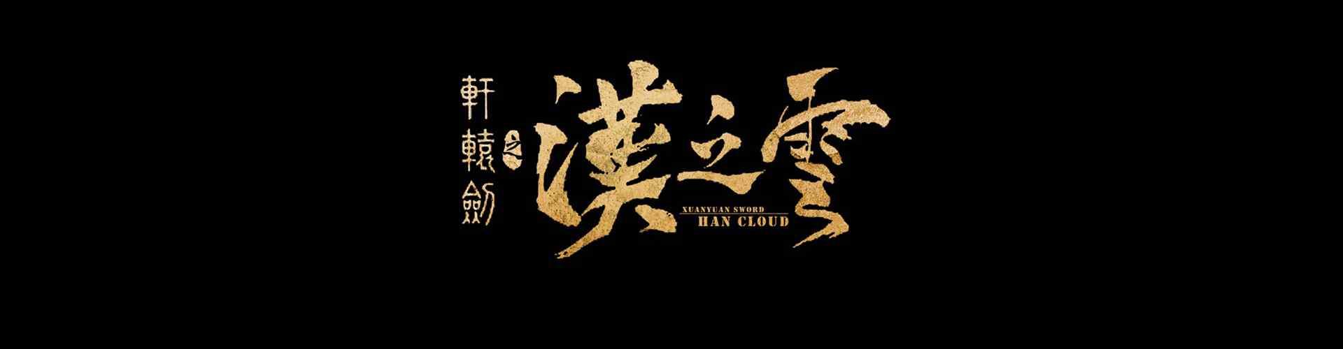 轩辕剑之汉之云_轩辕剑之汉之云电视剧_轩辕剑之汉之云剧照_轩辕剑之汉之云影视壁纸