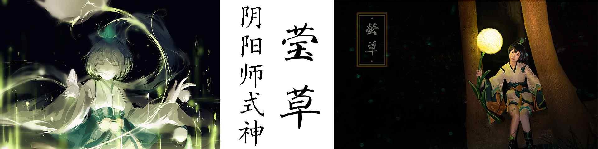 阴阳师萤草_阴阳师手游、阴阳师式神_萤草图片_萤草cosplay图_阴阳师游戏壁纸