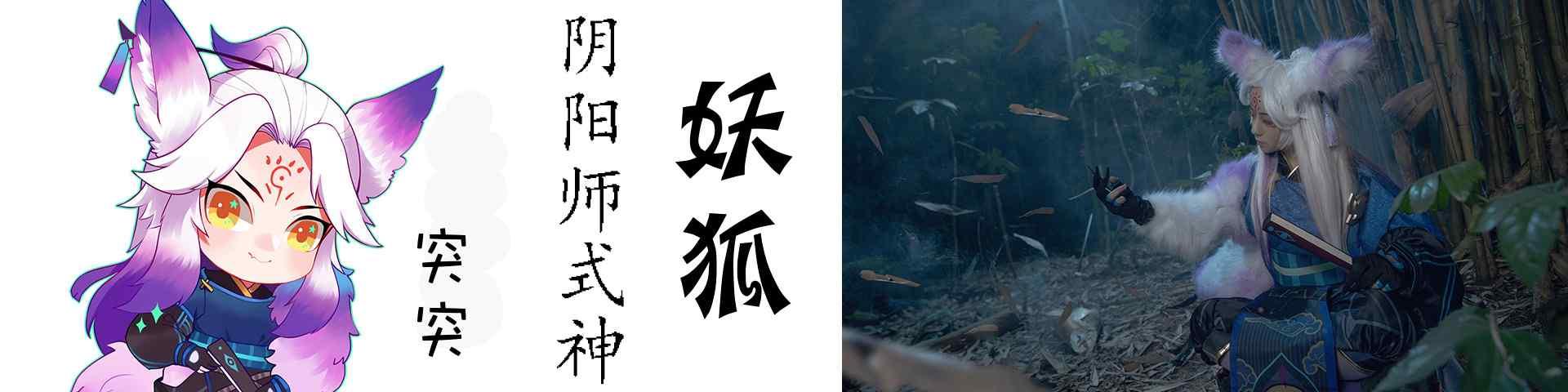 阴阳师妖狐_阴阳师手游、阴阳师式神_妖狐图片_妖狐cosplay图_阴阳师游戏壁纸