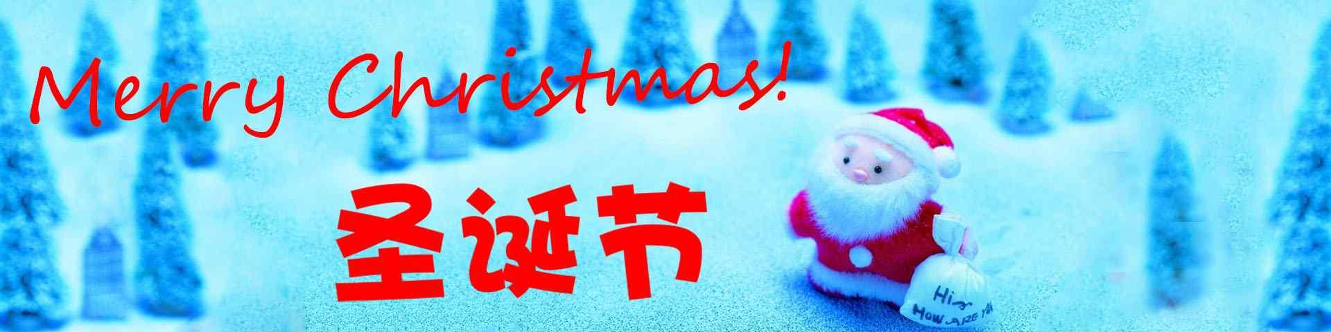 圣诞节_圣诞节图片_圣诞老人图片_圣诞树图片_圣诞节图片大全