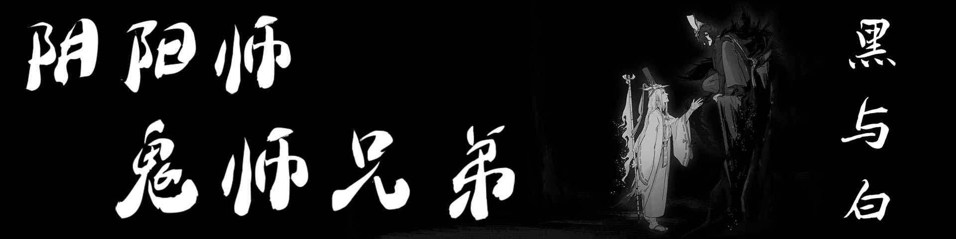 阴阳师鬼使兄弟_阴阳师手游、阴阳师式神_鬼使黑图片_鬼使白图片_阴阳师游戏壁纸