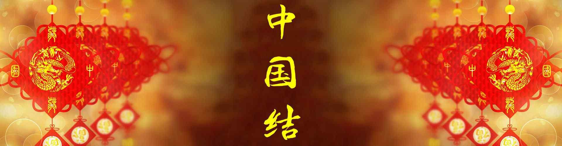 中国结_中国结图片_中国结手机壁纸_中国结图片大全_节日图片大全