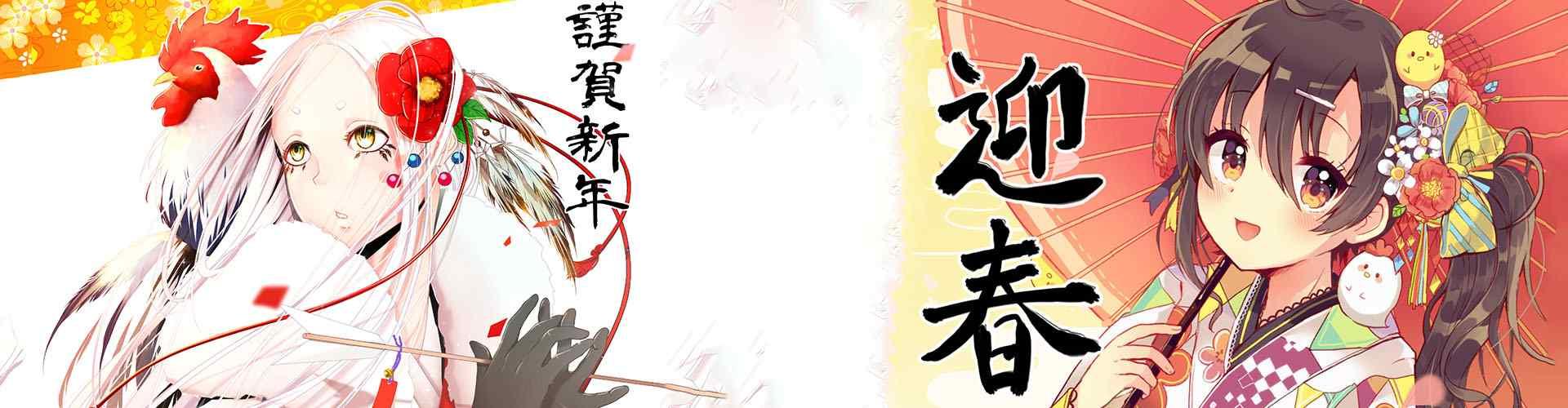 2017春节动漫图片_2017年卡通图片_春节动漫图片_春节卡通图片_节日图片大全