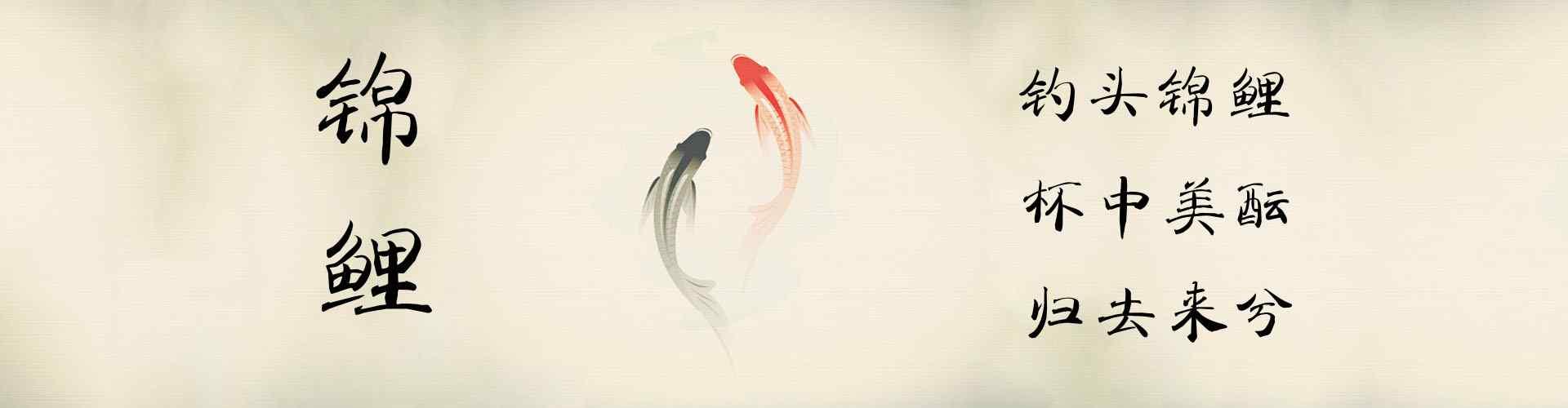 锦鲤_锦鲤图片_许愿锦鲤图片_锦鲤桌面壁纸、手机壁纸_锦鲤动物壁纸