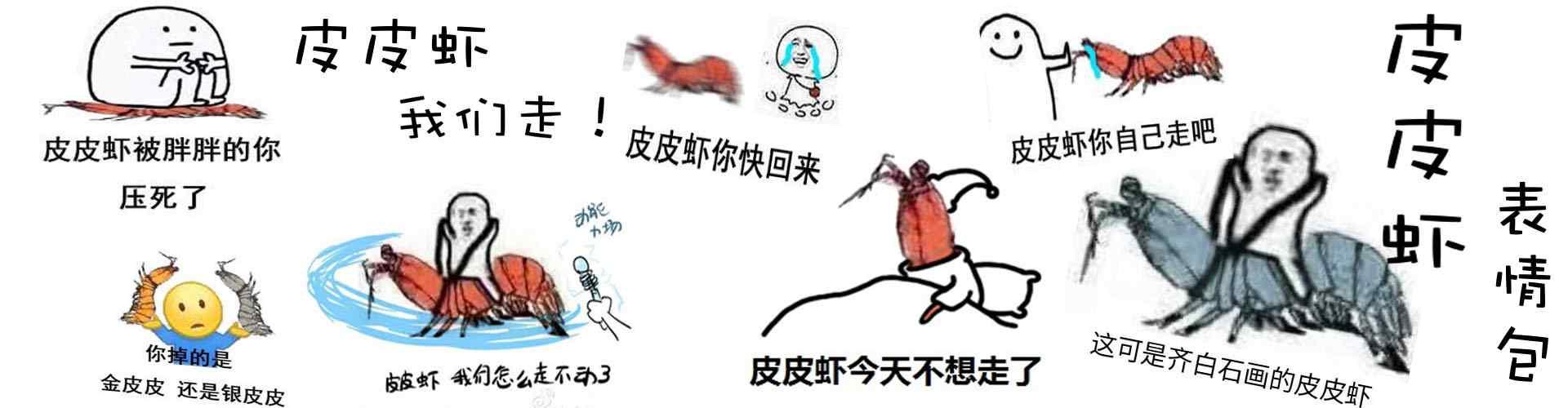 皮皮虾表情包_皮皮虾我们走_皮皮虾表情包图片_创意表情包_表情包图片
