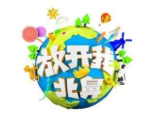 放(fang)開我(wo)北鼻第二(er)季_放(fang)開我(wo)北鼻圖(tu)片_放(fang)開我(wo)北鼻jackson_放(fang)開我(wo)北鼻易(yi)烊(yang)千璽