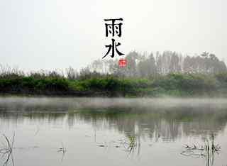 雨水(shui)節氣_雨水(shui)圖片_雨水(shui)節氣圖片_中(zhong)國風圖片_二十四節氣圖片_雨水(shui)節氣手機壁(bi)紙(zhi)_二十四節氣大全_節氣圖片大全