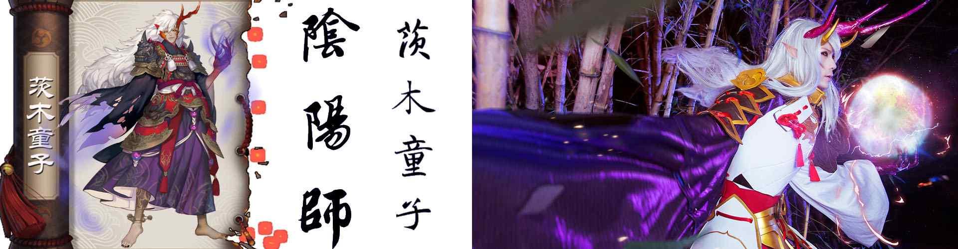 阴阳师茨木童子_阴阳师手游、阴阳师式神_阴阳师茨木童子图片_阴阳师游戏壁纸