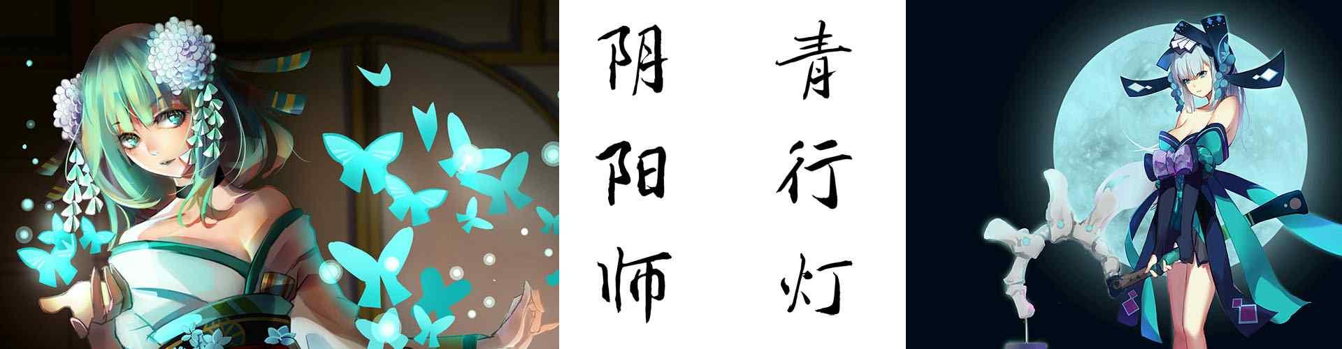 阴阳师青行灯_阴阳师手游、阴阳师式神_阴阳师青行灯图片_阴阳师游戏壁纸