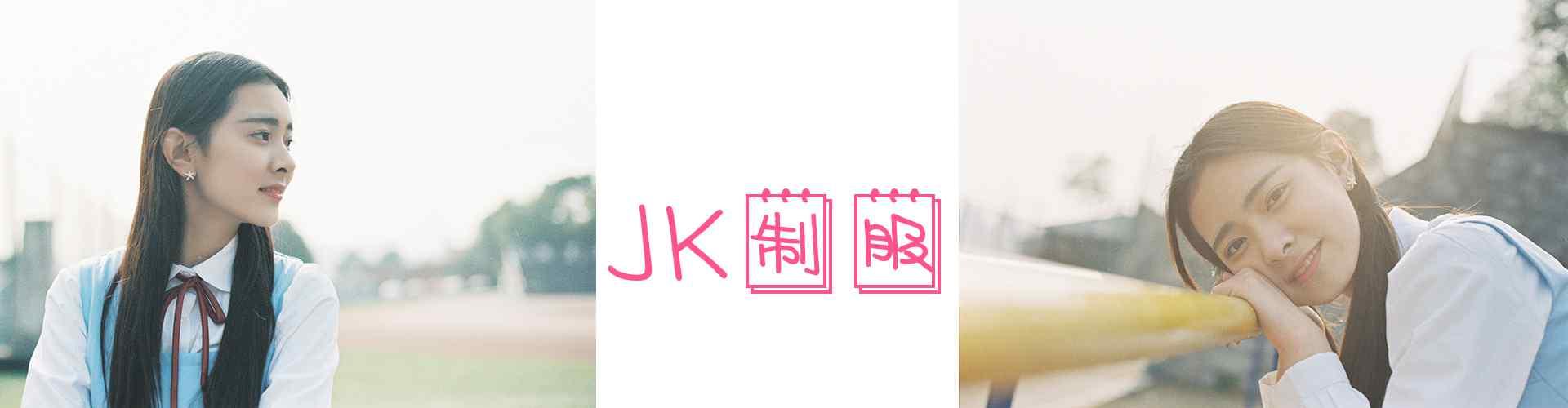 JK制服美女_JK制服图片_jk制服裙_jk制服科普_绝对领域_美女高清壁纸