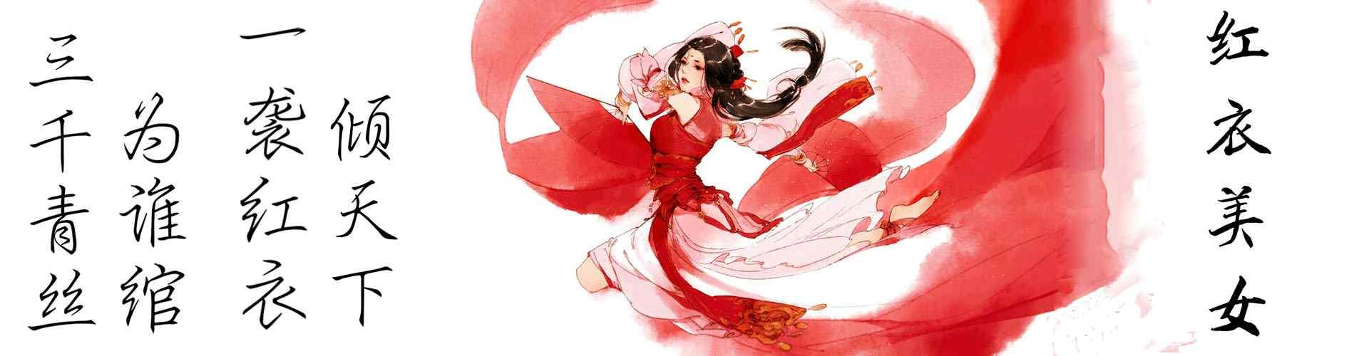 红衣美女_红衣美女图片_古风红衣美女图片_手绘红衣美女图片_美女图片
