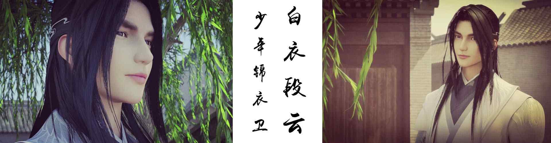少年锦衣卫段云_段云图片_白衣段云图片_段云九公主图片_少年锦衣卫图片_帅哥壁纸