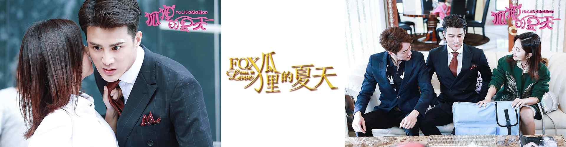 狐狸的夏天_狐狸的夏天剧照图片_姜潮图片_谭松韵图片_张鑫图片_影视壁纸