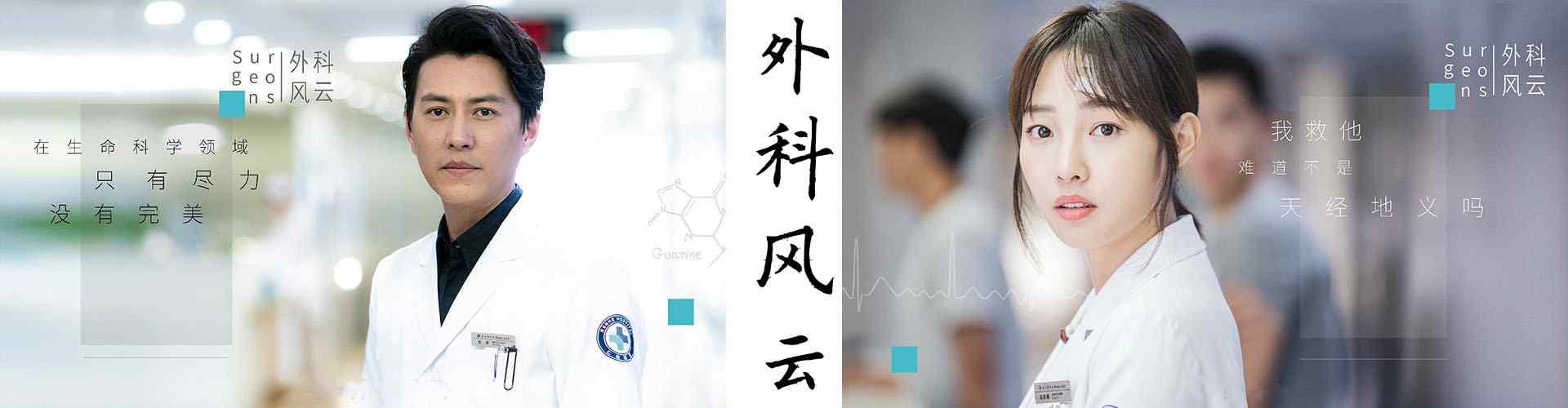 外科风云_电视剧外科风云图片_外科风云海报图片_白百何图片_靳东图片_影视壁纸