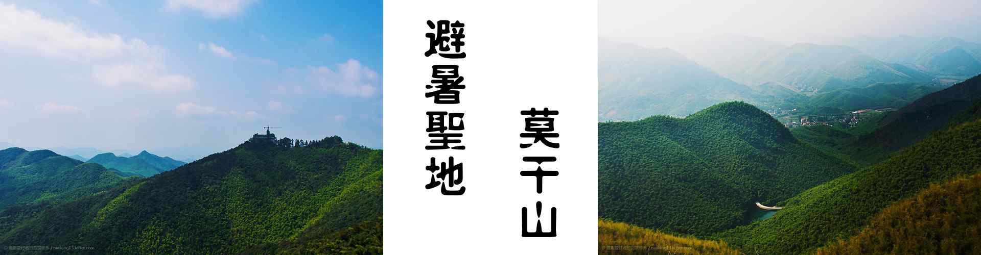避暑圣地莫干山_莫干山图片_莫干山旅游攻略_浙江莫干山_风景壁纸