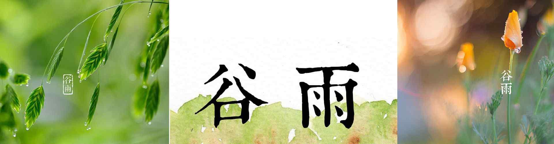 2017年谷雨节气_谷雨节气图片_二十四节气图片_谷雨习俗图片_谷雨手机壁纸、桌面壁纸_节气图片大全