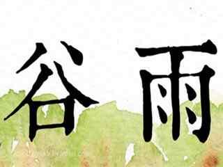 2017年谷雨節氣_谷雨節氣圖片_二十四節氣圖片_谷雨習俗圖片_谷雨手機壁紙(zhi)、桌面壁紙(zhi)_節氣圖片大全