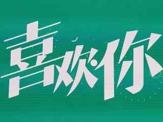 喜欢你_电影喜欢你图片_喜欢你宣传海报图片_金城武周冬雨图片_影视壁纸
